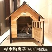 木頭狗窩狗狗實木狗屋小型中型犬寵物木制別墅防雨防水戶外房子 KV672 【野之旅】