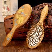 芊念天然木梳子卷發氣囊梳按摩梳子防靜電梳大板梳 綠檀木氣墊梳☌zakka