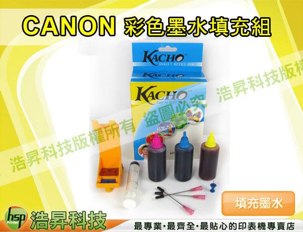 CANON 30ML CL-746/CL-746XL 彩色 墨水填充組 (附工具、說明書)