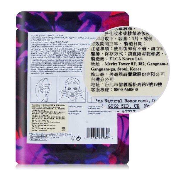 ORIGINS 品木宣言 花萃精油面膜(紫羅蘭滋潤)(1片)X6入