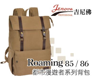 【聖影數位】JENOVA 吉尼佛 ROAMING 86 漫遊者系列 側背包 27*15*19.5cm 附防雨罩