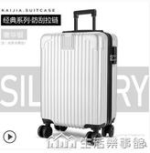 行李箱女小型20密碼拉桿箱男24旅行箱鋁框萬向輪學生26皮箱子28寸 NMS樂事館新品