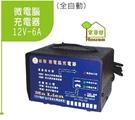 [ 家事達 ] 台灣 MALIEN-FEB-12V-6A 微電腦充電機 特價 汽/機車電瓶自動充電器