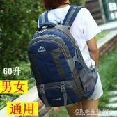 大號後背包旅行戶外背包超大容量60升防水旅遊背包登山包潮『CR水晶鞋坊』