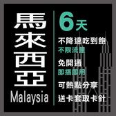 現貨 馬來西亞 新加坡 通用 6天 4G 不降速吃到飽 免開通 免設定 網路卡 網卡 上網卡