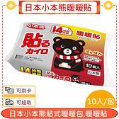 日本 小本熊 貼式暖暖包 暖暖貼 10入/包+愛康介護+