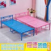 鐵架折疊床單人床 家用簡易床小戶型鐵床午休床1.0米雙人成人床鋼絲床 QG12096『樂愛居家館』