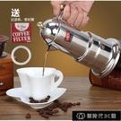 現貨意大利不銹鋼濃縮咖啡壺摩卡壺套餐加厚萃取咖啡器具煮咖啡壺電爐【全館免運】
