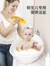 浴盆 嬰兒洗澡盆新生嬰童用品可坐躺護脊通用寶寶洗澡神器家用兒童浴盆 莎瓦迪卡