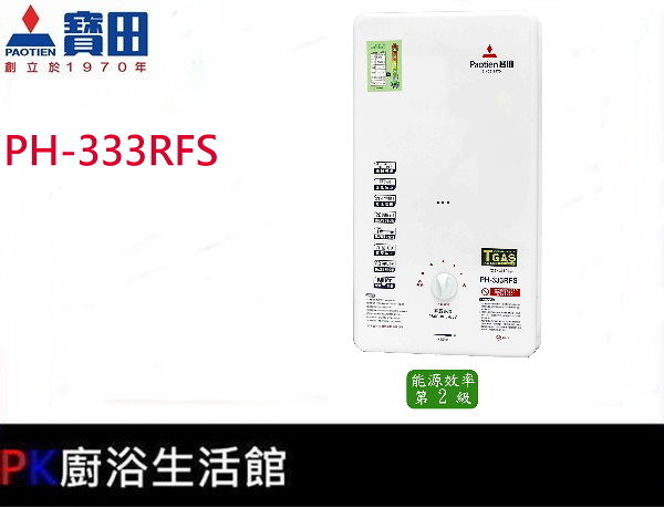 【PK廚浴生活館】高雄寶田熱水器 PH-333RFS(10L)單旋鈕 屋外型智慧恆溫熱水器