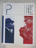 【書寶二手書T1/政治_EE5】政府是人民的主人還是僕人-探討政治的哲學之路_侯貝等人