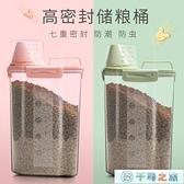 寵物糧罐貓糧收納狗糧儲存桶儲糧箱盒密封防濕防潮【千尋之旅】