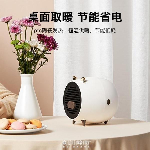 迷你小豬暖風機小型便攜式usb速熱家用學生宿舍辦公室桌面取暖器 快速出貨