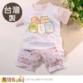 女童裝 台灣製角落小夥伴授權正版純棉短袖套裝 魔法Baby