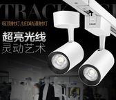 220V    led軌道射燈明裝天花燈牛眼燈嵌入式服裝店光燈走廊過道燈    蜜拉貝爾