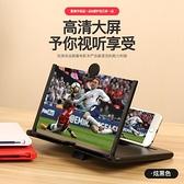 10寸抽拉手機放大器12寸抽拉式手機3d視頻螢幕放大器【七月特惠】
