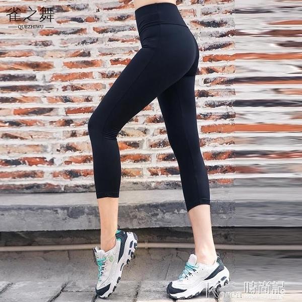 瑜伽褲 瑜伽褲高腰緊身彈力速干七分褲舞蹈短褲健身房跑步運動褲女夏季
