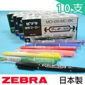 ZEBRA MO-120-MC 斑馬油性極細雙頭筆 日本製 /一盒10支入{定40} 雙頭油性筆 油性極細雙頭筆