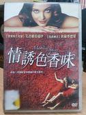 挖寶二手片-M15-008-正版DVD*電影【情誘色香味】-艾許維亞瑞伊*鬼使神差-狄倫麥德蒙