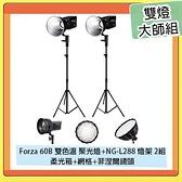 NANGUANG 南冠/南光 Forza 60B 雙色溫 聚光燈+NG-L288 燈架 2組+柔光箱+網格+菲涅爾鏡頭 直播 遠距教學