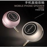 插喇叭 手機音響 迷你小音箱 即插即用 手機 平板 3.5mm 喇叭 音箱 音響 擴音 多色可選 3C公社