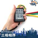 『儀特汽修』檢相器 測試三相電力  相序計 電工用 相序表 MET-PD8030