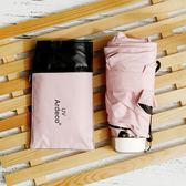 德國超輕小五折傘迷你晴雨傘兩用黑膠太陽傘女防曬防紫外線遮陽傘 英雄聯盟