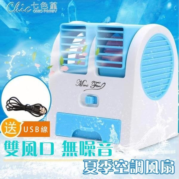 噴霧電風扇usb風扇冷電扇小風扇型便攜車載製冷迷你水冷空調「Chic七色堇」