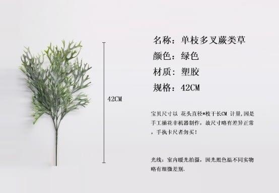 [協貿國際]仿真厥類草/綠色海草類/配草綠色鹿角草漸變//樣板房會所