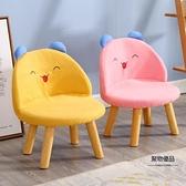 兒童實木小凳子靠背家用矮凳寶寶沙發時尚創意椅子客廳換鞋小板凳【聚物優品】