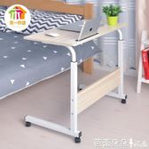 書桌可移動簡易升降筆記本電腦桌床上書桌置地用移動懶人桌床邊電腦桌 芭蕾朵朵IGO