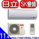 《全省含標準安裝》日立【RAC-71SK...