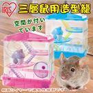 【培菓平價寵物網】日本IRIS》PHSC-412三層鼠用造型籠