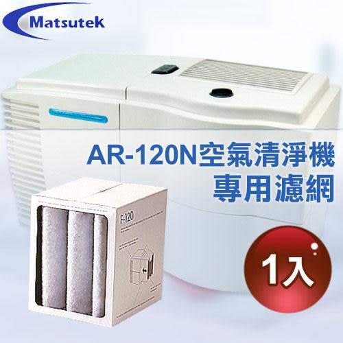 【Matsutek】F-120空氣清淨機濾網 (AR-120N專用濾網)