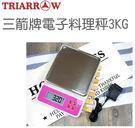 三箭牌(烘培)電子料理秤3KG-BEB-3040
