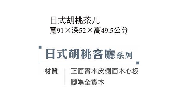 【森可家居】日式胡桃茶几 7JX176-4