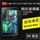 平板鋼化膜 三星 Galaxy Tab A 8.0 T380/T385 2017版 玻璃貼 9H防爆鋼化膜 超強防護 螢幕保護貼