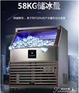 製冰機 220V制冰機商用奶茶店大型大容量200kg冰塊制作機120kg150kg 快速出貨YYJ