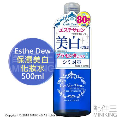 【配件王】現貨 日本製 Esthe Dew 美白化妝水 淨白 保濕 爽膚水 淡斑 亮白 化粧水 500ml