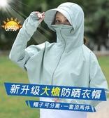 防曬帽子女夏季騎車遮臉防紫外線遮陽帽出游防曬面罩大沿太陽帽衣 提拉米蘇