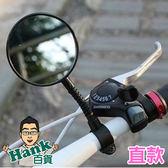 ★Hank百貨★自行車後視鏡 反光鏡  單車配件 觀後鏡 車把專 (直款)【H009-G】
