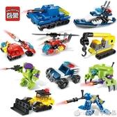 星鑚積木LEGAO玩具 拼插兒童益智拼裝小盒裝顆粒男孩組裝積木拼圖  (橙子精品)