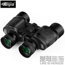 BIJIA逾越雙筒望遠鏡 高倍高清夜視非紅外1000軍演唱會戶外望眼鏡 降價兩天