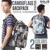 SOLIS【雲豹迷彩系列】大尺寸基本款電腦後背包