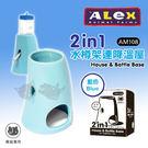 PetLand寵物樂園《Alex》水樽架連降溫屋 AM108 藍色 / 可當水瓶用 / 倉鼠專用