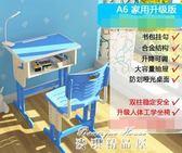 兒童學習書桌可升降防劃桌子男女孩作業課桌椅組合套裝小學生家用igo  麥琪精品屋