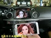 LUXGEN納智捷U7 ECO【車載影音無線播放系統】手機鏡像同步 車用螢幕多媒體輸出 iPhone 安卓手機