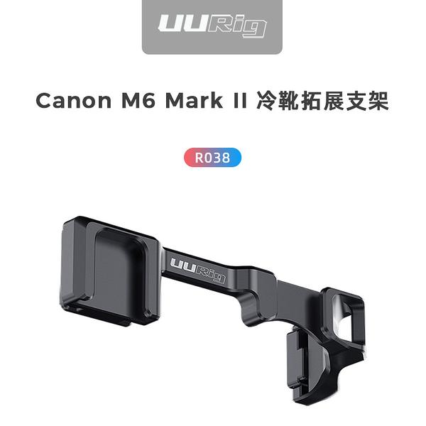 黑熊數位 Ulanzi UURig CANON M6 MarkII 雙冷靴擴展支架 R038 麥克風 1/4