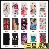 【萌萌噠】三星 Galaxy Note20 Note20 Ultra 卡通 創意 彩繪圖案 插卡 全包 側翻皮套 防摔 手機套