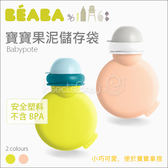 ✿蟲寶寶✿【法國BEABA 】不含BPA / 好抓握 讓寶寶享受吸允美食的樂趣- 寶寶果泥儲存袋